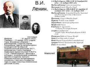 В.И. Ленин. Влади́мир Ильи́ч Ле́нин (настоящая фамилия Улья́нов; 10 апреля 18