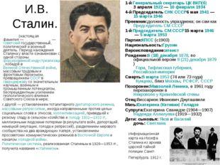 И.В. Сталин. Ио́сиф Виссарио́нович Ста́лин (настоящая фамилия— Джугашви́ли,