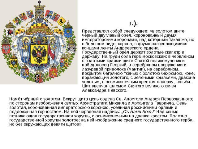 Большо́й Госуда́рственный Герб Росси́йской Импе́рии (1882 г.). Представлял со...