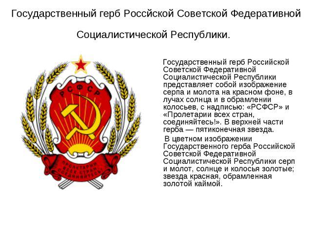Государственный герб Россйской Советской Федеративной Социалистической Респуб...