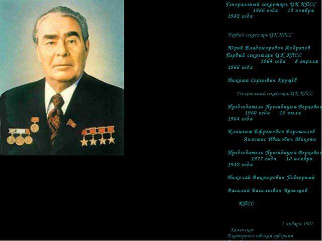 Л.И. Брежнев. Леонид Ильи́ч Бре́жнев — виднейший советский партийно-государс...