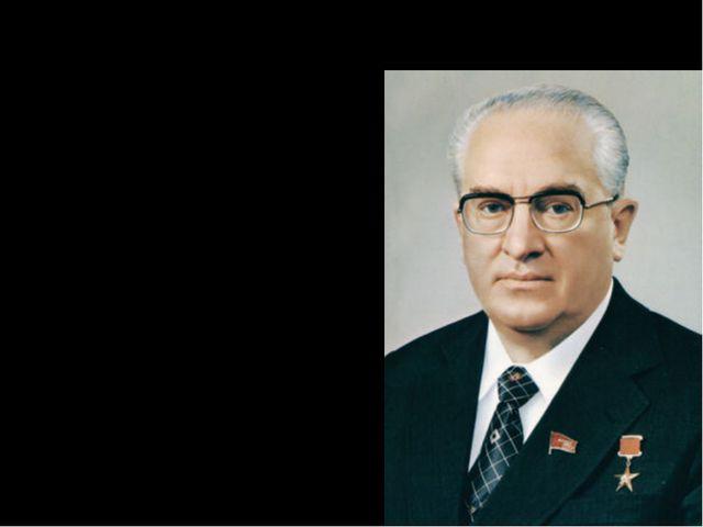 Ю.В. Андропов. 3-й Генеральный секретарь ЦК КПСС 12 ноября 1982 года —9 февр...