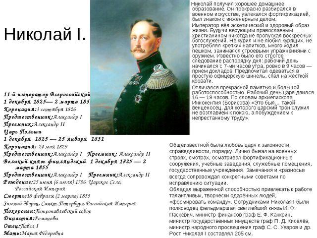 Николай I. Николай получил хорошее домашнее образование. Он прекрасно разбира...