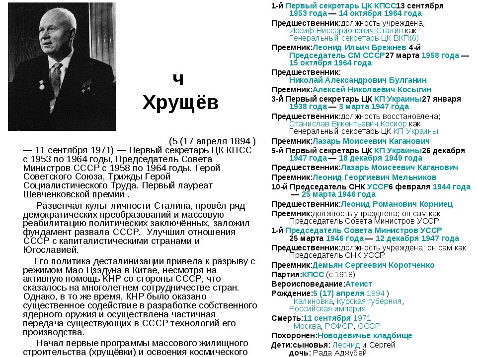 Ники́та Серге́евич Хрущёв Ники́та Серге́евич Хрущёв (5 (17 апреля 1894 ) — 11...