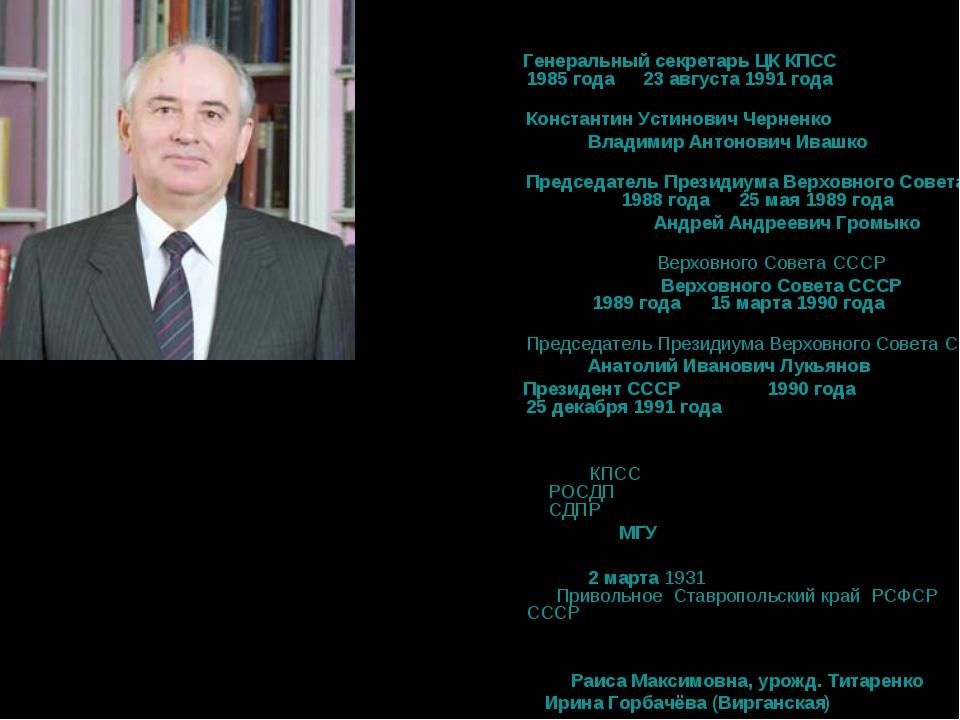 М.С. Горбачев 5-й Генеральный секретарь ЦК КПСС11 марта 1985 года—23 август...