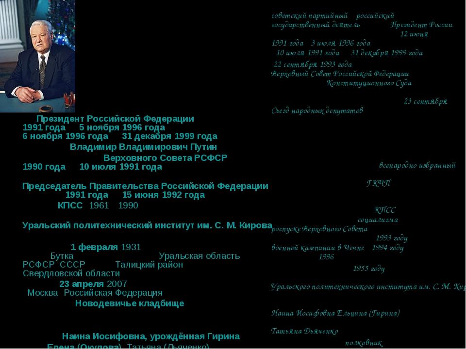 Б.Н. Ельцин. 1-й Президент Российской Федерации10 июля 1991 года—5 ноября 1...