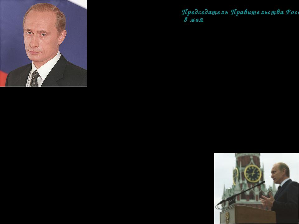 В.В. Путин Влади́мир Влади́мирович Пу́тин— российский государственный деятель...
