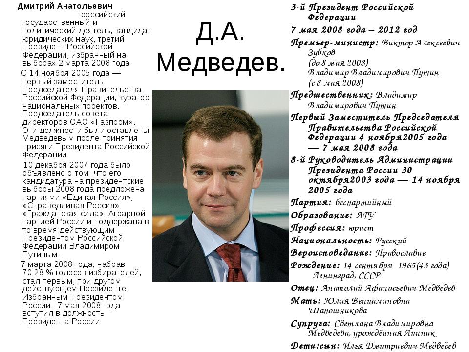 Д.А. Медведев. Дмитрий Анатольевич Медве́дев — российский государственный и п...