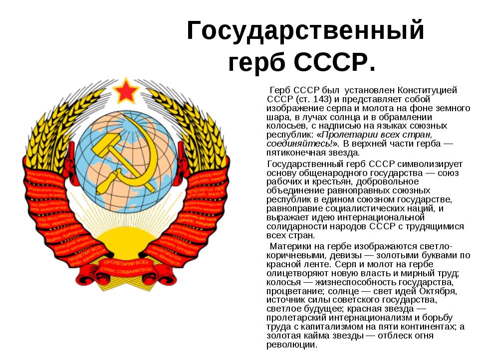 Государственный герб СССР. Герб СССР был установлен Конституцией СССР (ст. 14...