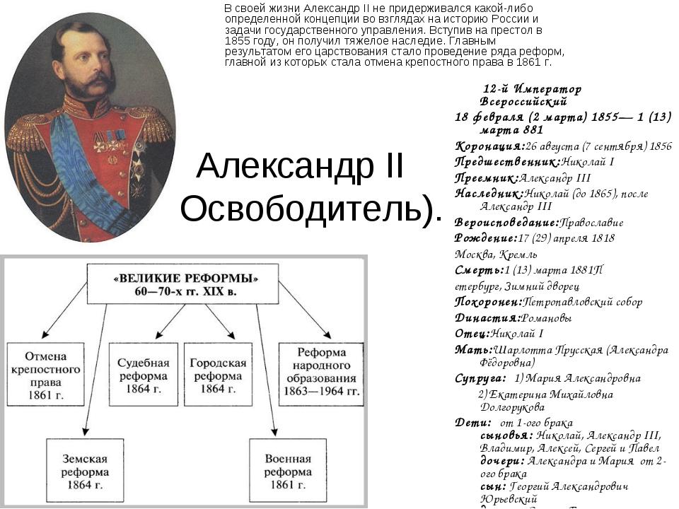 Александр II (Освободитель). В своей жизни Александр II не придерживался како...