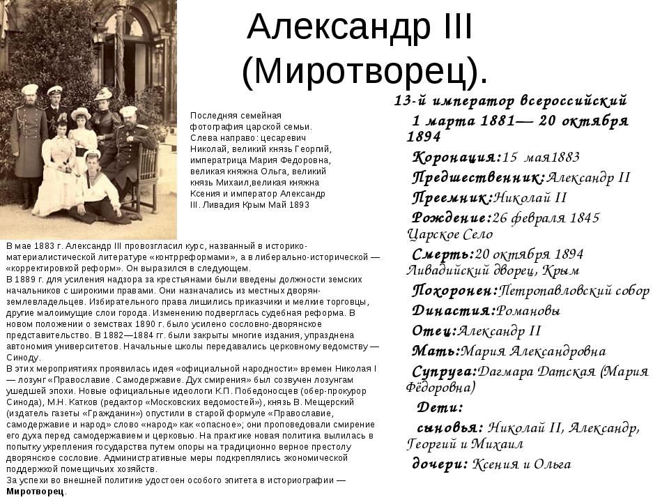 Александр III (Миротворец). 13-й император всероссийский 1 марта 1881—20 окт...