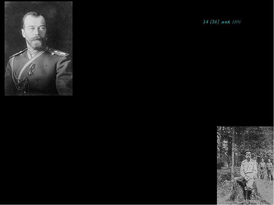 Николай II (Кровавый). Царствование Николая II ознаменовано экономическим раз...