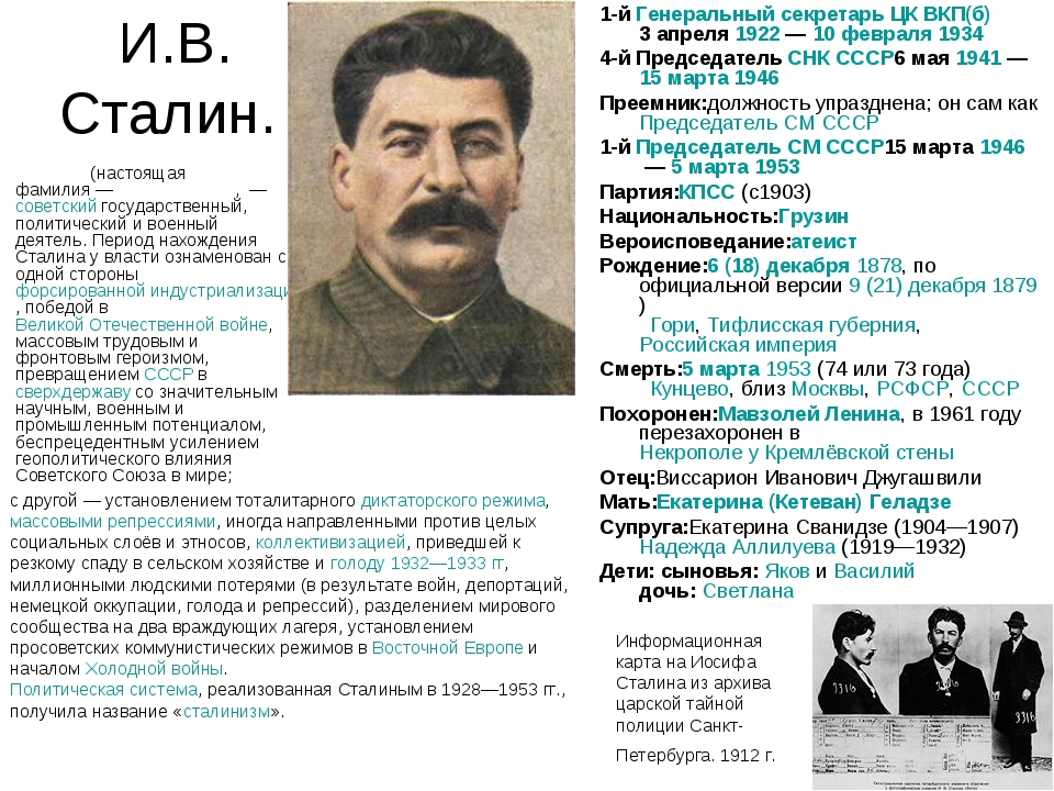 И.В. Сталин. Ио́сиф Виссарио́нович Ста́лин (настоящая фамилия— Джугашви́ли,...