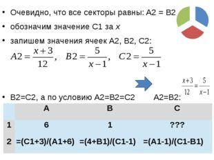Очевидно, что все секторы равны: A2 = B2 = C2 обозначим значение C1 за x запи