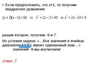 Если предположить, что х≠1, то получим квадратное уравнение: решив которое, п