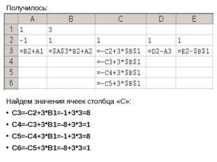 Получилось: Найдем значения ячеек столбца «С»: С3=-С2+3*В1=-1+3*3=8 С4=-С3+3*