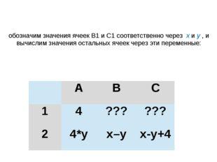 обозначим значения ячеек B1 и C1 соответственно через х и у , и вычислим знач