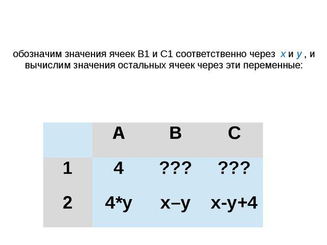 обозначим значения ячеек B1 и C1 соответственно через х и у , и вычислим знач...