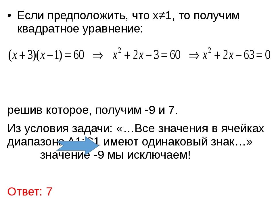 Если предположить, что х≠1, то получим квадратное уравнение: решив которое, п...