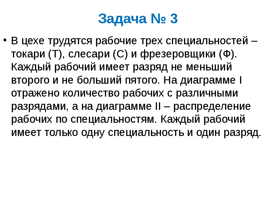 Задача № 3 В цехе трудятся рабочие трех специальностей – токари (Т), слесари...