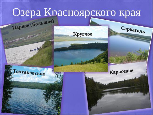Озера Красноярского края * Парное (Большое) Толтаковское Карасевое Круглое