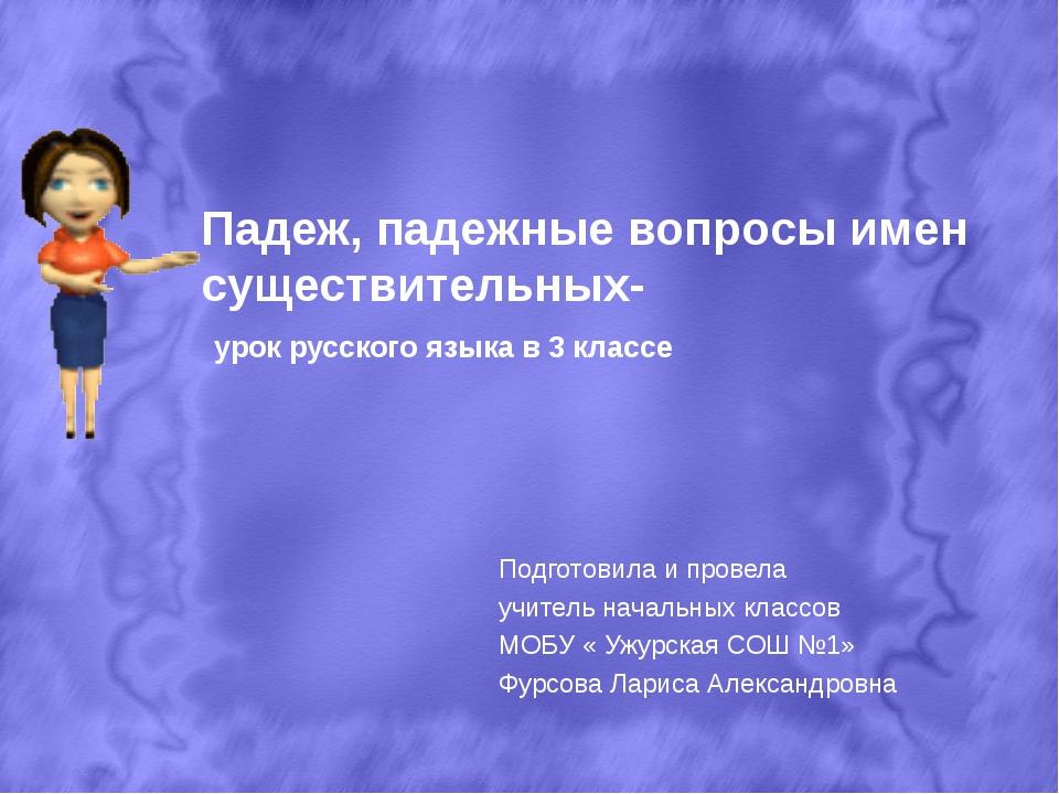 Падеж, падежные вопросы имен существительных- урок русского языка в 3 классе...