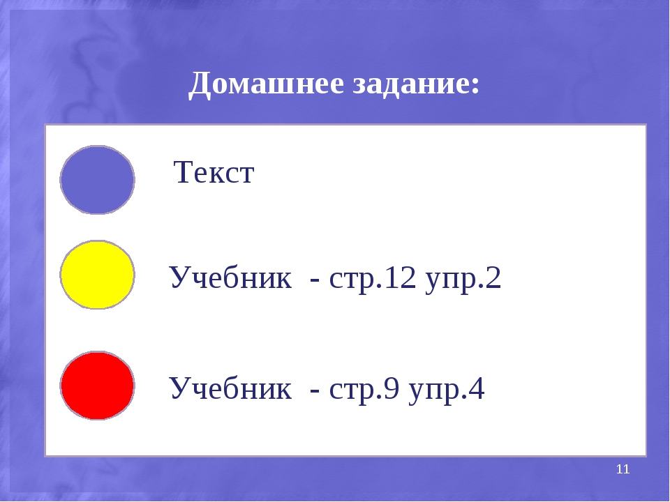 Домашнее задание: * Текст Учебник - стр.12 упр.2 Учебник - стр.9 упр.4