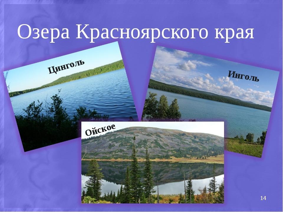 Озера Красноярского края * Цинголь Инголь Ойское