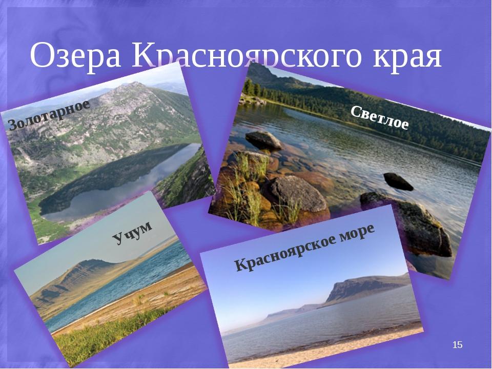 Озера Красноярского края * Светлое Золотарное Учум Красноярское море