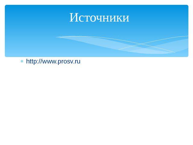 Источники http://www.prosv.ru