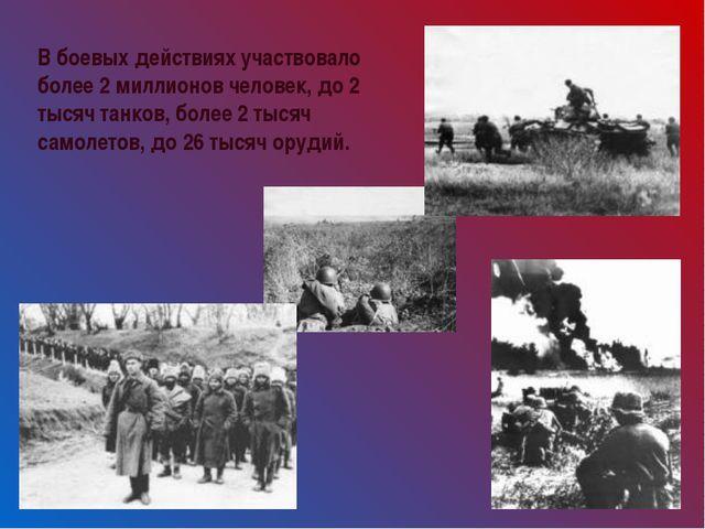 В боевых действиях участвовало более 2 миллионов человек, до 2 тысяч танков,...