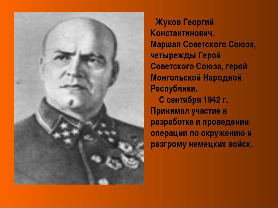 Жуков Георгий Константинович. Маршал Советского Союза, четырежды Герой Совет...