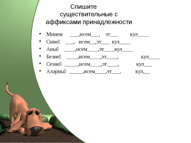 Спишите существительные с аффиксами принадлежности Минем ___,исем___, эт___ к...