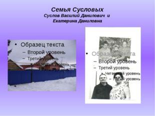 Семья Сусловых Суслов Василий Данилович и Екатерина Даниловна