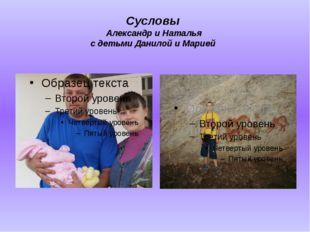 Сусловы Александр и Наталья с детьми Данилой и Марией