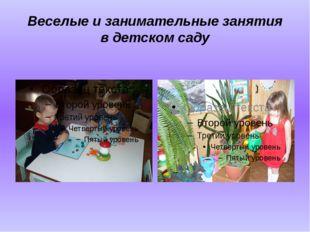 Веселые и занимательные занятия в детском саду