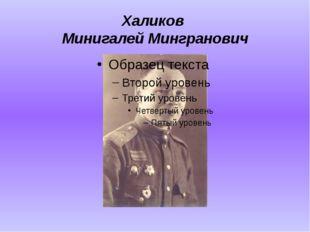 Халиков Минигалей Мингранович