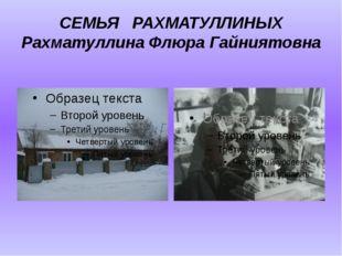 СЕМЬЯ РАХМАТУЛЛИНЫХ Рахматуллина Флюра Гайниятовна
