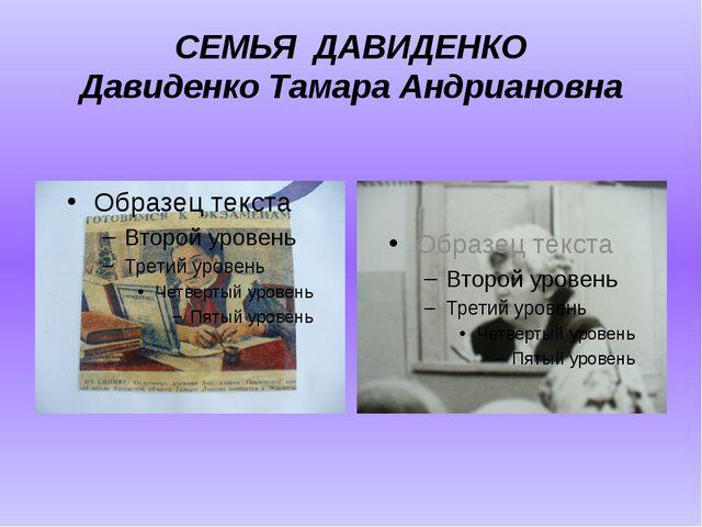 СЕМЬЯ ДАВИДЕНКО Давиденко Тамара Андриановна