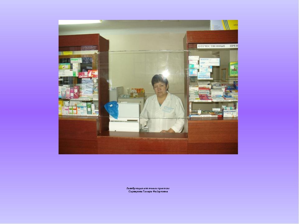 Заведующая аптечным пунктом Сарварова Тамара Файзуловна