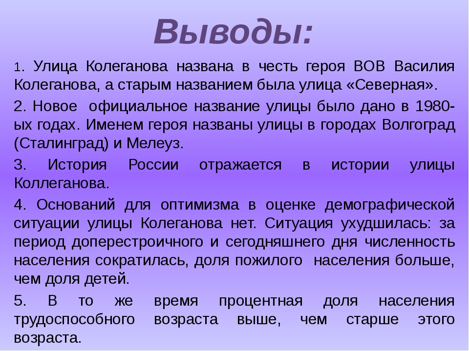 1. Улица Колеганова названа в честь героя ВОВ Василия Колеганова, а старым н...