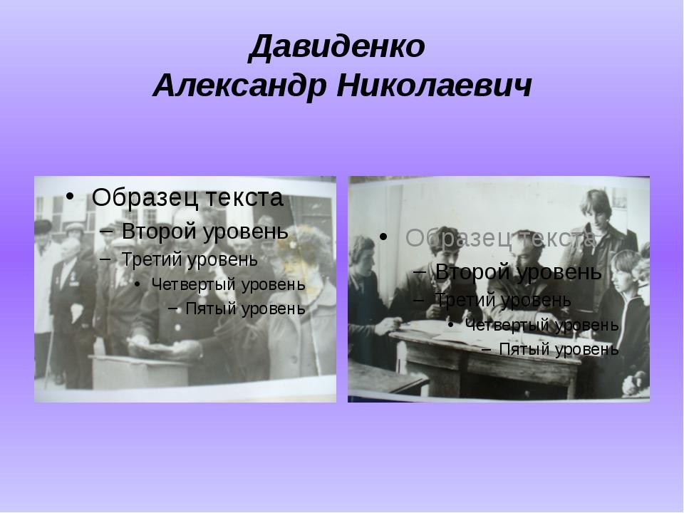 Давиденко Александр Николаевич