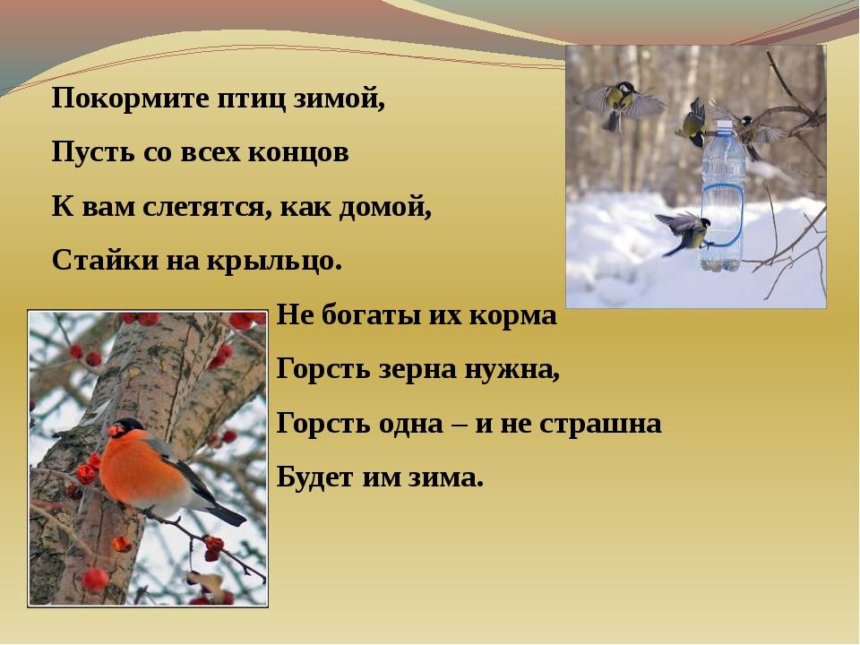 Покормите птиц зимой, Пусть со всех концов К вам слетятся, как домой, Стайки...