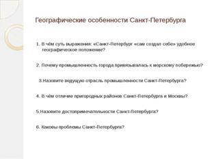 Географические особенности Санкт-Петербурга 1. В чём суть выражения: «Санкт-П