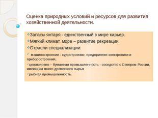 Оценка природных условий и ресурсов для развития хозяйственной деятельности.
