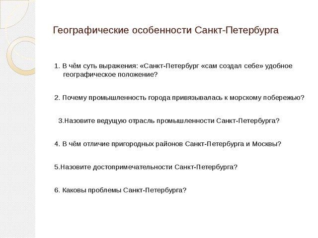 Географические особенности Санкт-Петербурга 1. В чём суть выражения: «Санкт-П...