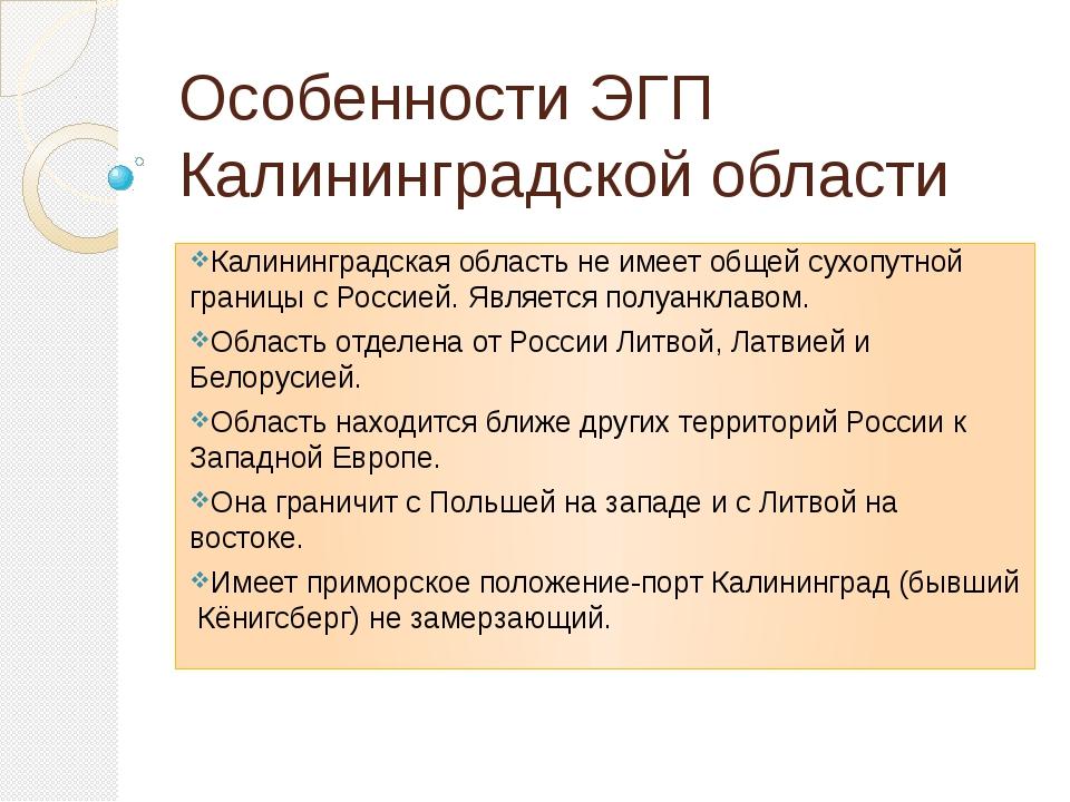 Особенности ЭГП Калининградской области Калининградская область не имеет обще...