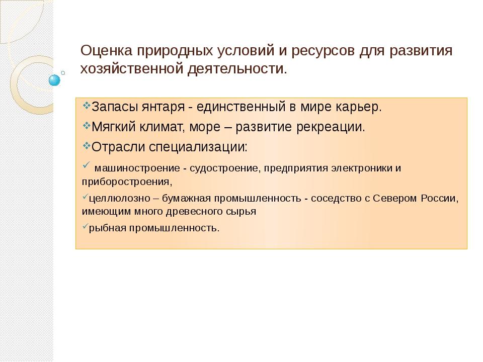 Оценка природных условий и ресурсов для развития хозяйственной деятельности....