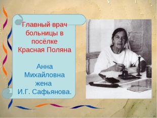 Главный врач больницы в посёлке Красная Поляна Анна Михайловна жена И.Г. Сафь