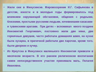 Жили они в Минусинске. Мировоззрение И.Г. Сафьянова в детстве, юности и в мол
